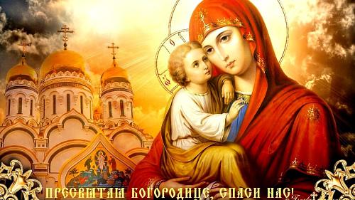 Сны Пресвятой Богородицы 44,45