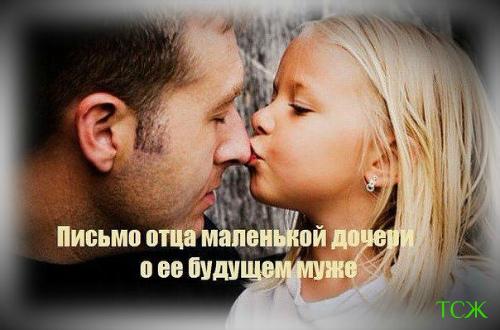 Письмо отца маленькой дочери о её будущем муже