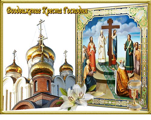 Праздник Воздвижения Животворящего Креста Господня